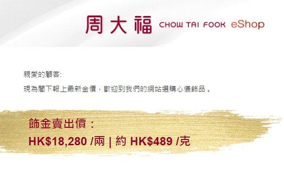 2020香港周大福金价今日价格查询(持续更新)