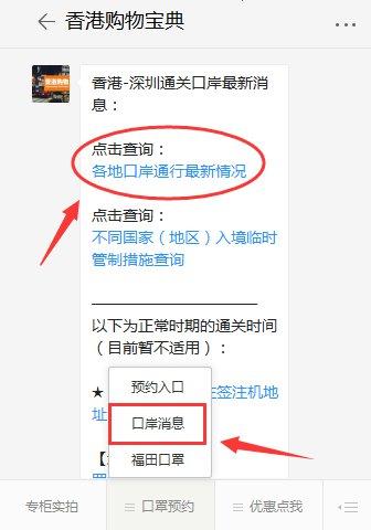 深圳皇岗口岸封关了吗(最新消息)