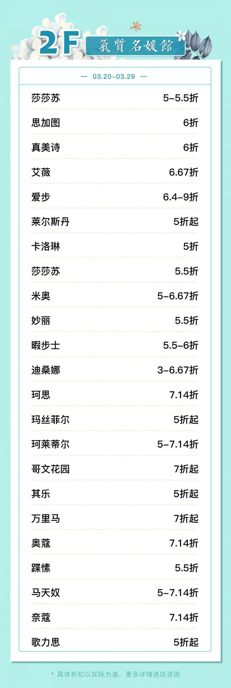 东门茂业24周年庆折扣优惠全汇总(营业时间 折扣详情)