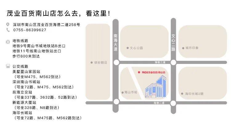 2020南山茂业百货店庆活动(时间 优惠 交通指南)