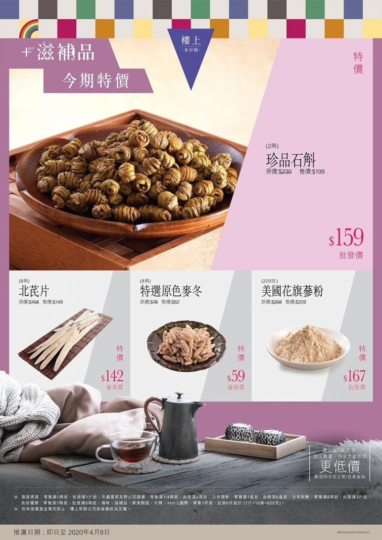 香港楼上燕窝虫草最新优惠报价(至04.01)