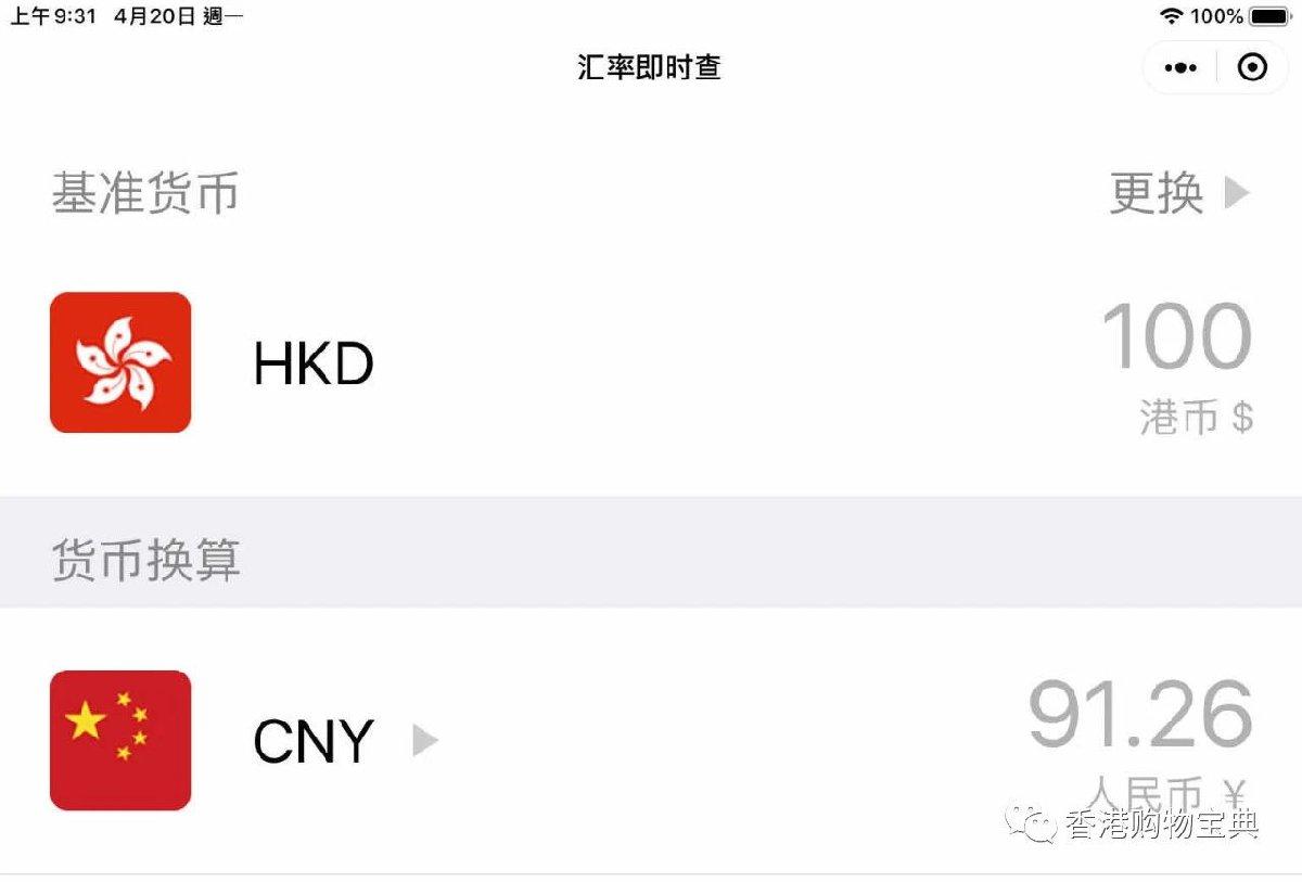香港六福珠宝最新金价、汇率查询(04.20)