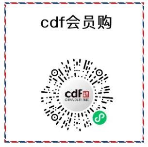 cdf会员购线上直邮攻略(附直邮教程)