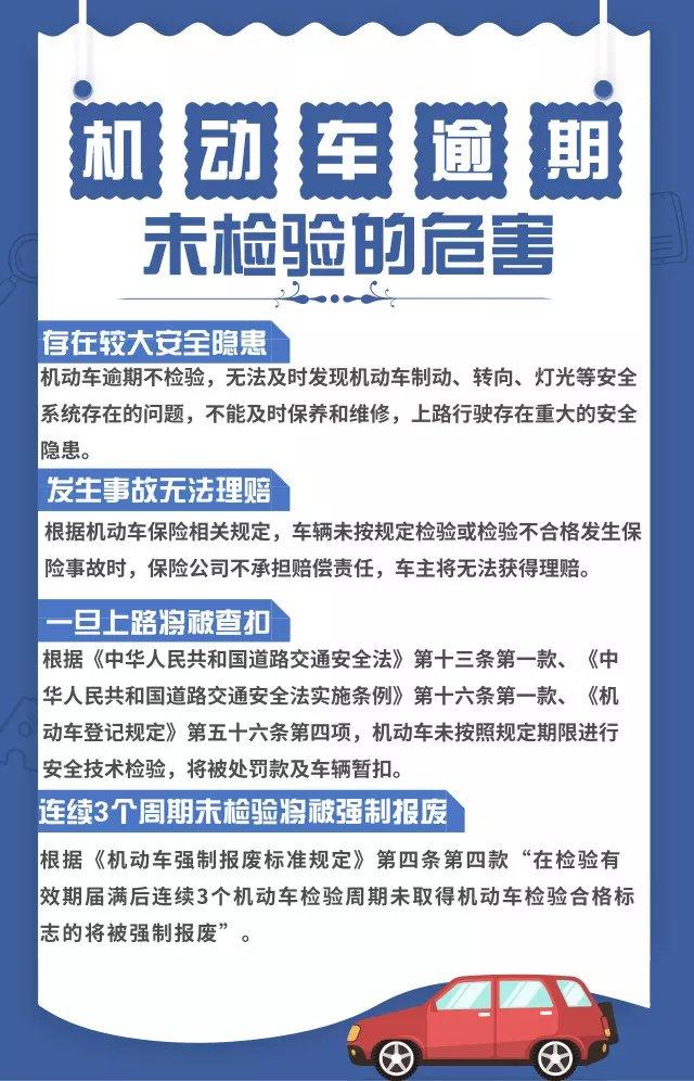 深圳车辆六年免检指南(车型 办理渠道)