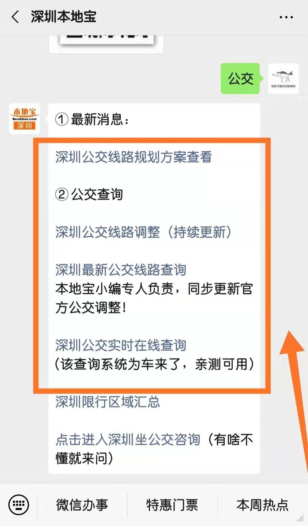 12月11日起深圳宝安12条公交线路