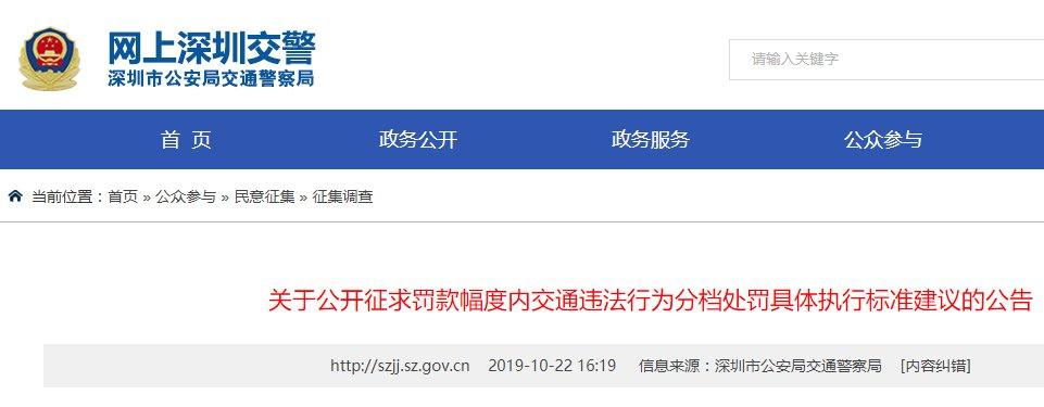 深圳交通违法分档处罚细则公布!正征求意见!