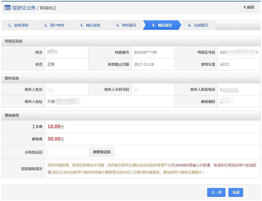 深圳车主驾驶证期满换证办事指南(流程 入口)