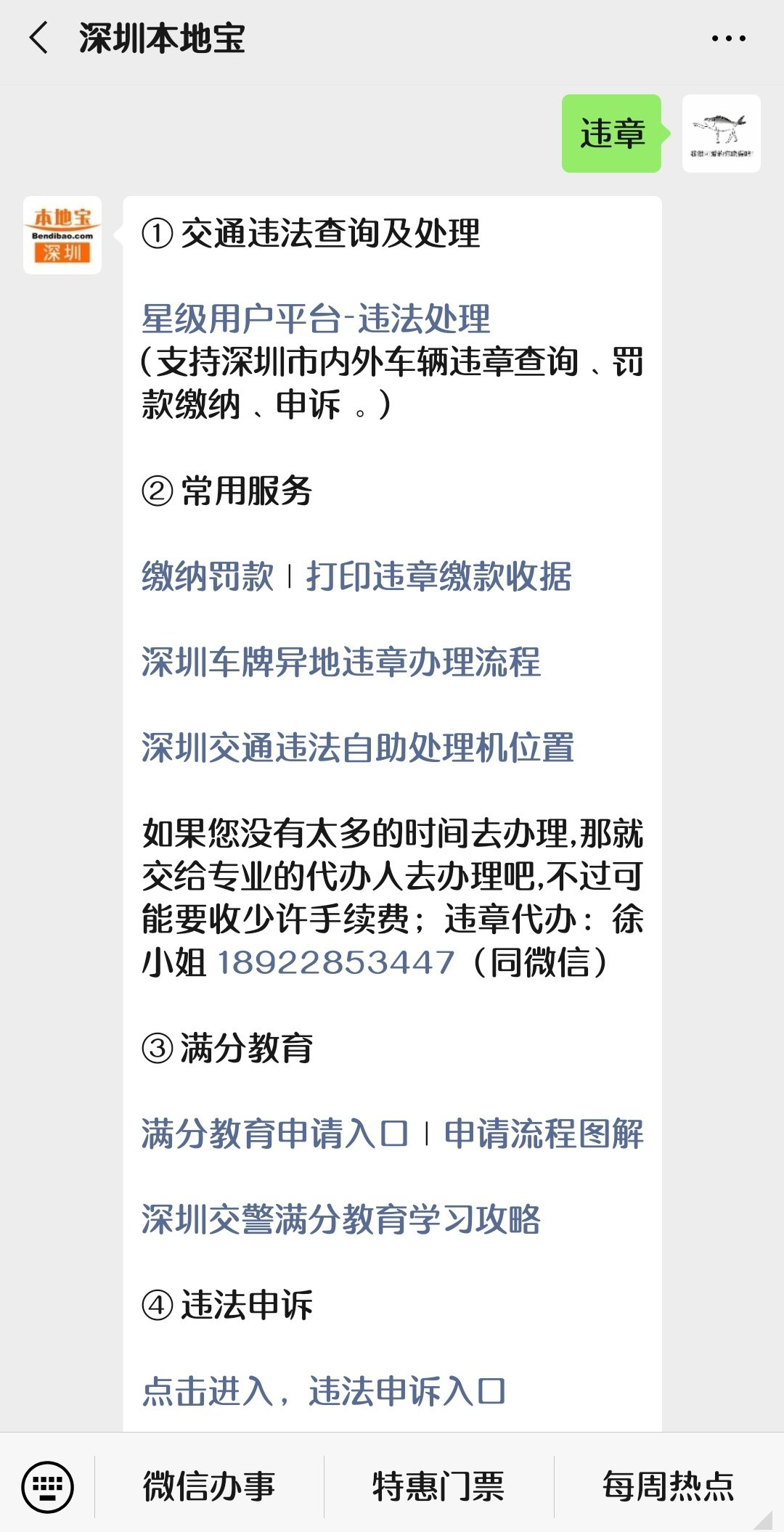 深圳��幼孕熊�整治行�娱_始 �雷ジ黝��`法行��