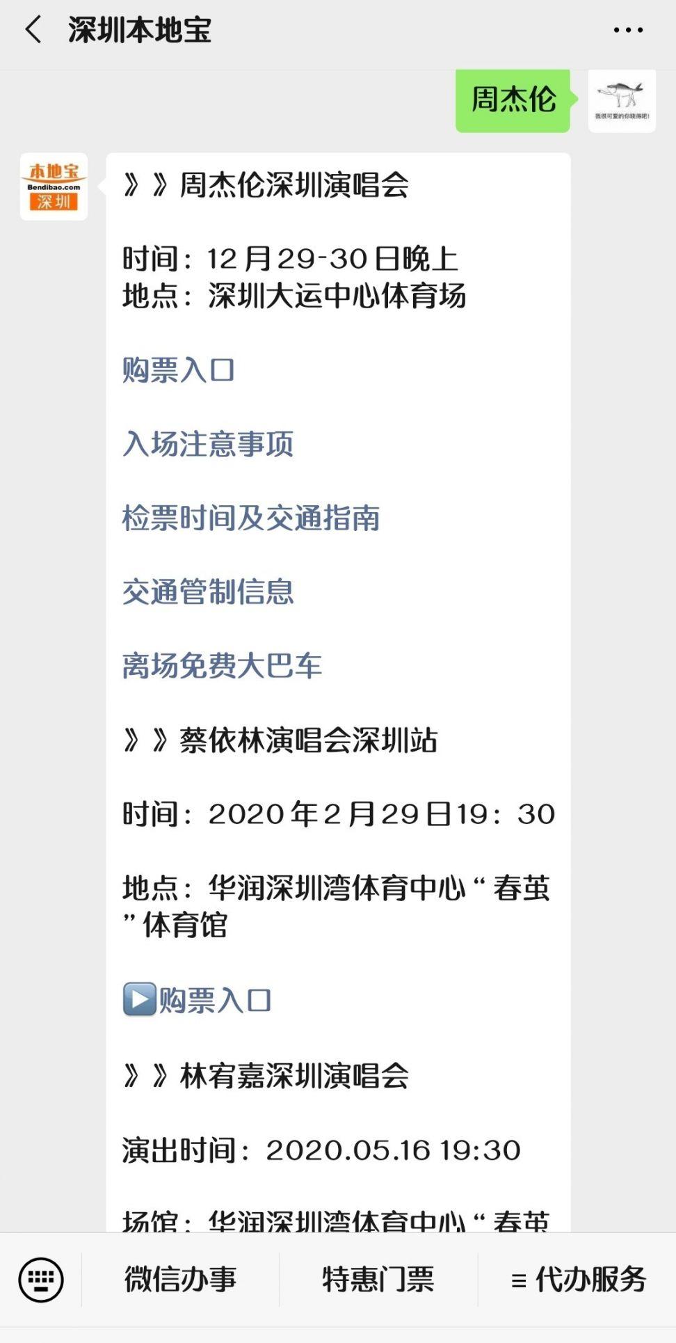 2019周杰倫深圳演唱會周邊交通管制安排