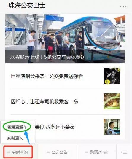 港珠澳大桥公交联运上线 可一站式购买至香港的大巴联程票