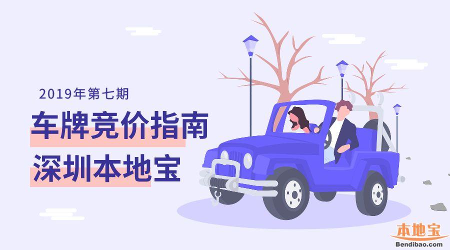 7月深圳车牌竞价指南:最高不得超过63900元