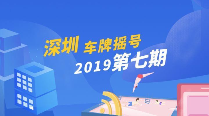 2019年第7期深圳车牌摇号结束 参加人数、中签率都下降