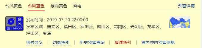 """受台风""""韦帕""""影响深圳机场取消、延误航班汇总"""