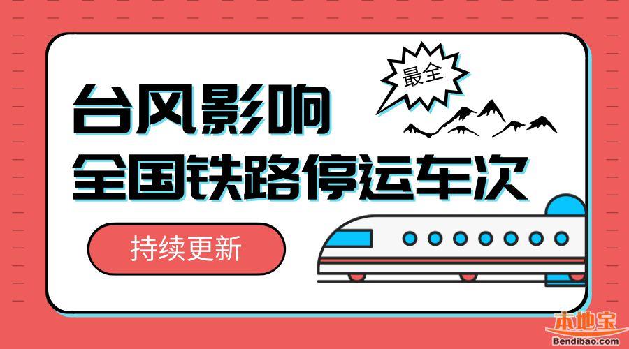 """受超强台风""""利奇马""""影响全国铁路列车停运信息汇总(更新中)"""