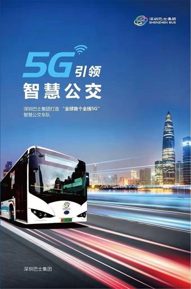 """""""全国首个全线5G""""智慧公交车队在深圳上路"""