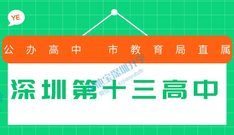 深圳市第十三高级中学(单词+收费范围+招生+最高中简介变形图片