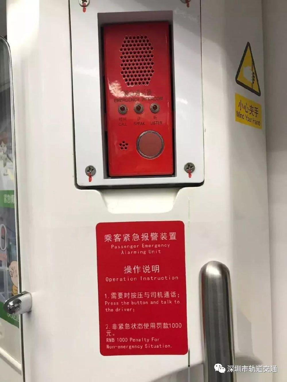 地铁上这些按钮可不能乱按哦