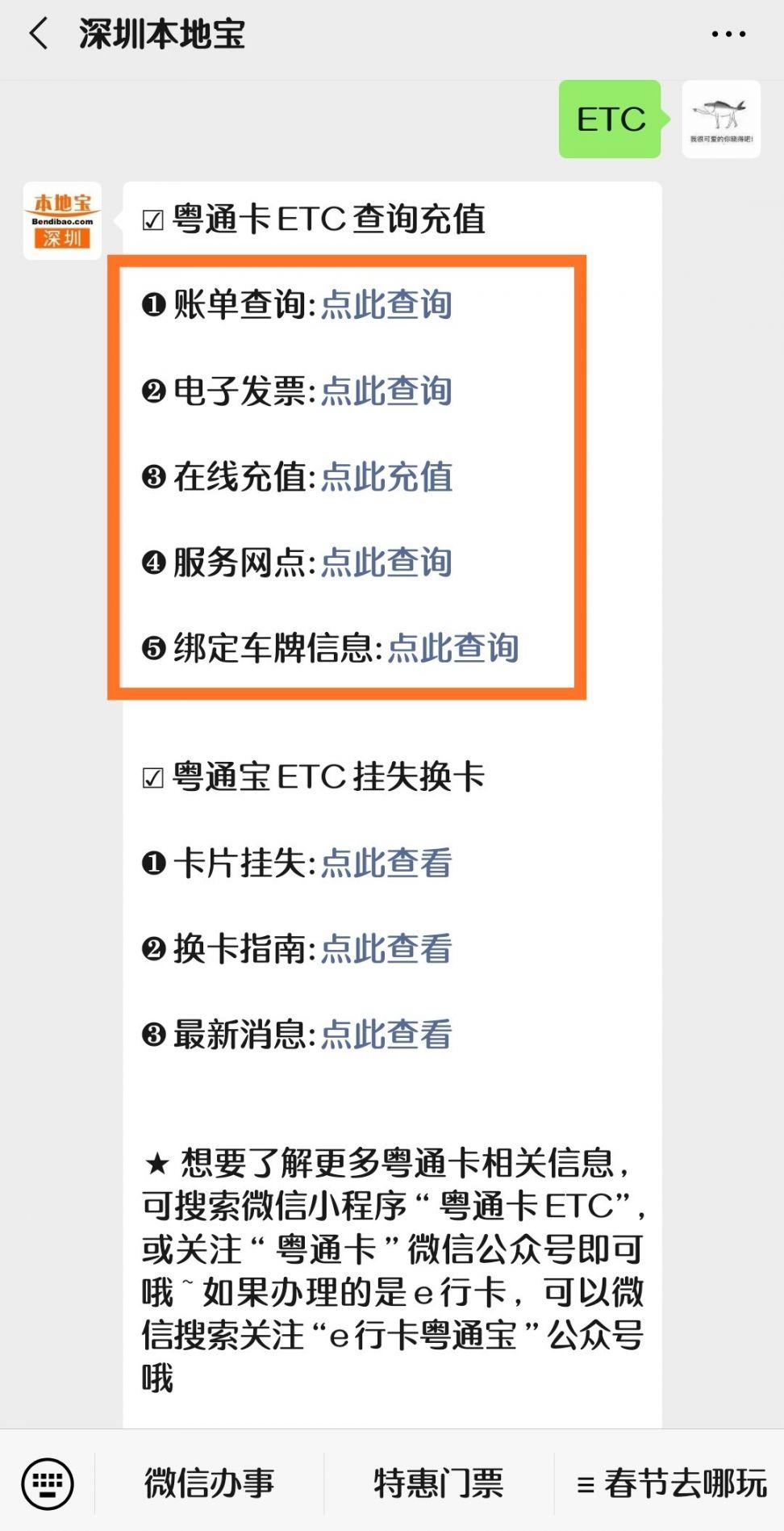 深圳ETC收费等热点问题解答及广