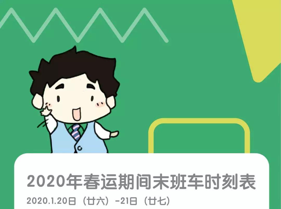 2020年深圳地铁春运期间末班车时刻表一览