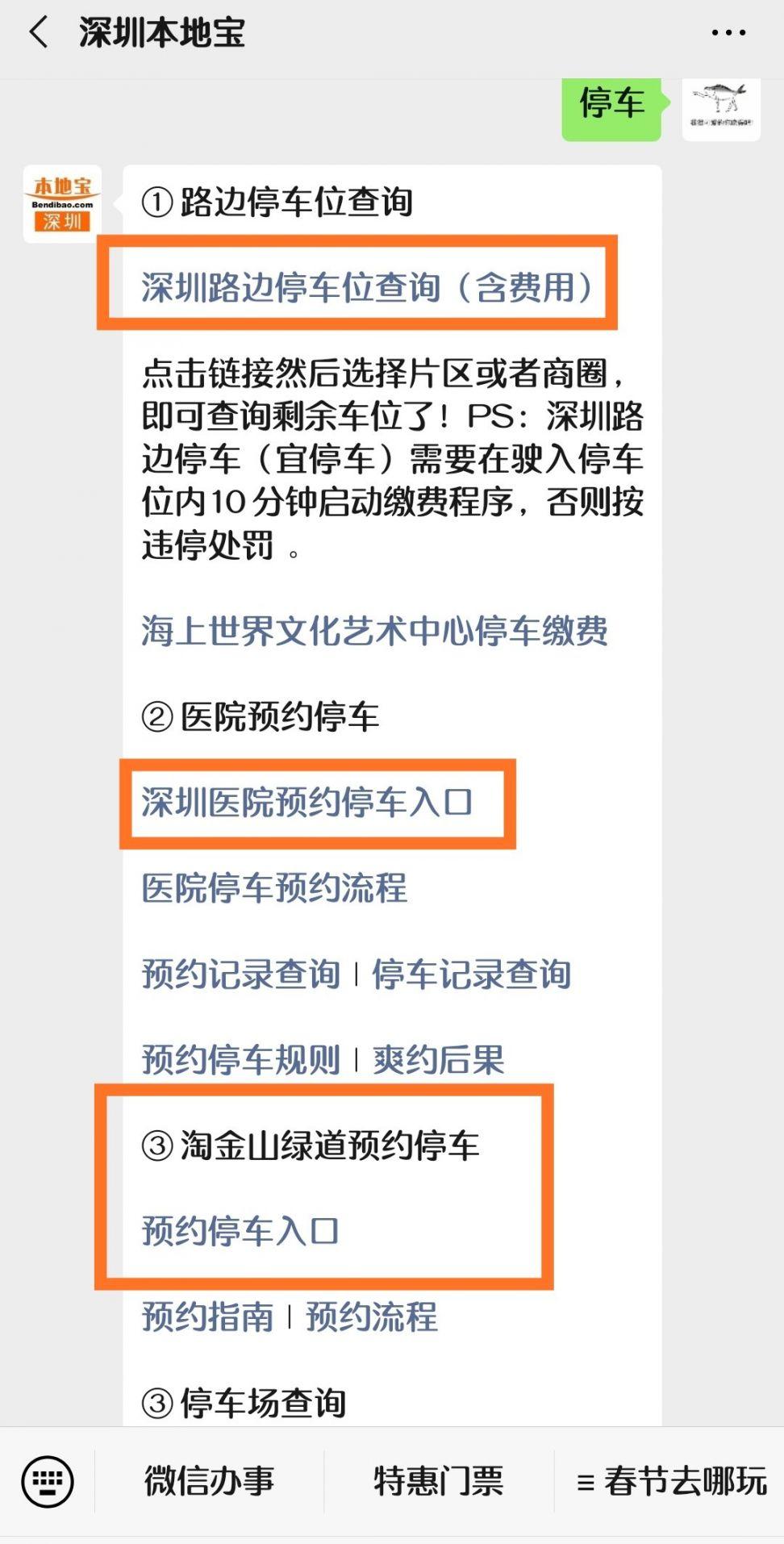 深圳疫情期间道路临时停车区(更新中)