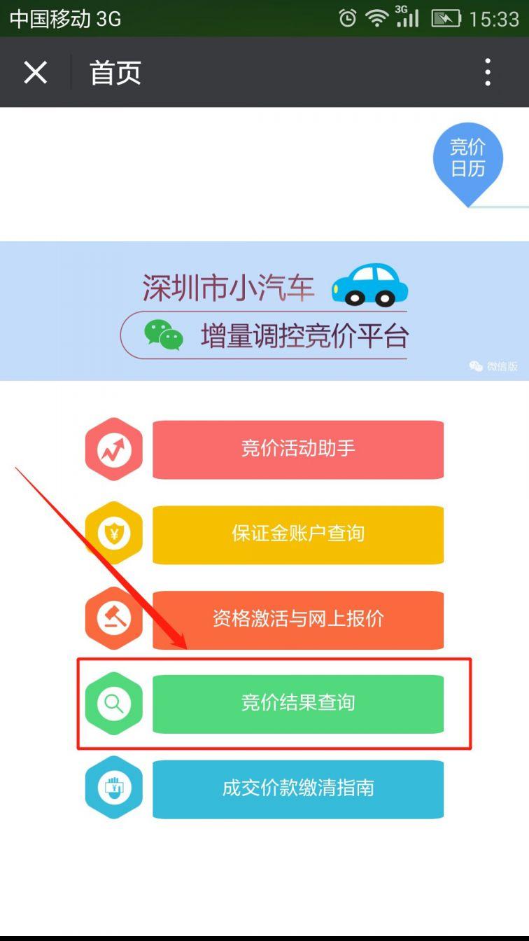 3月深圳車牌競價結果查詢流程一覽