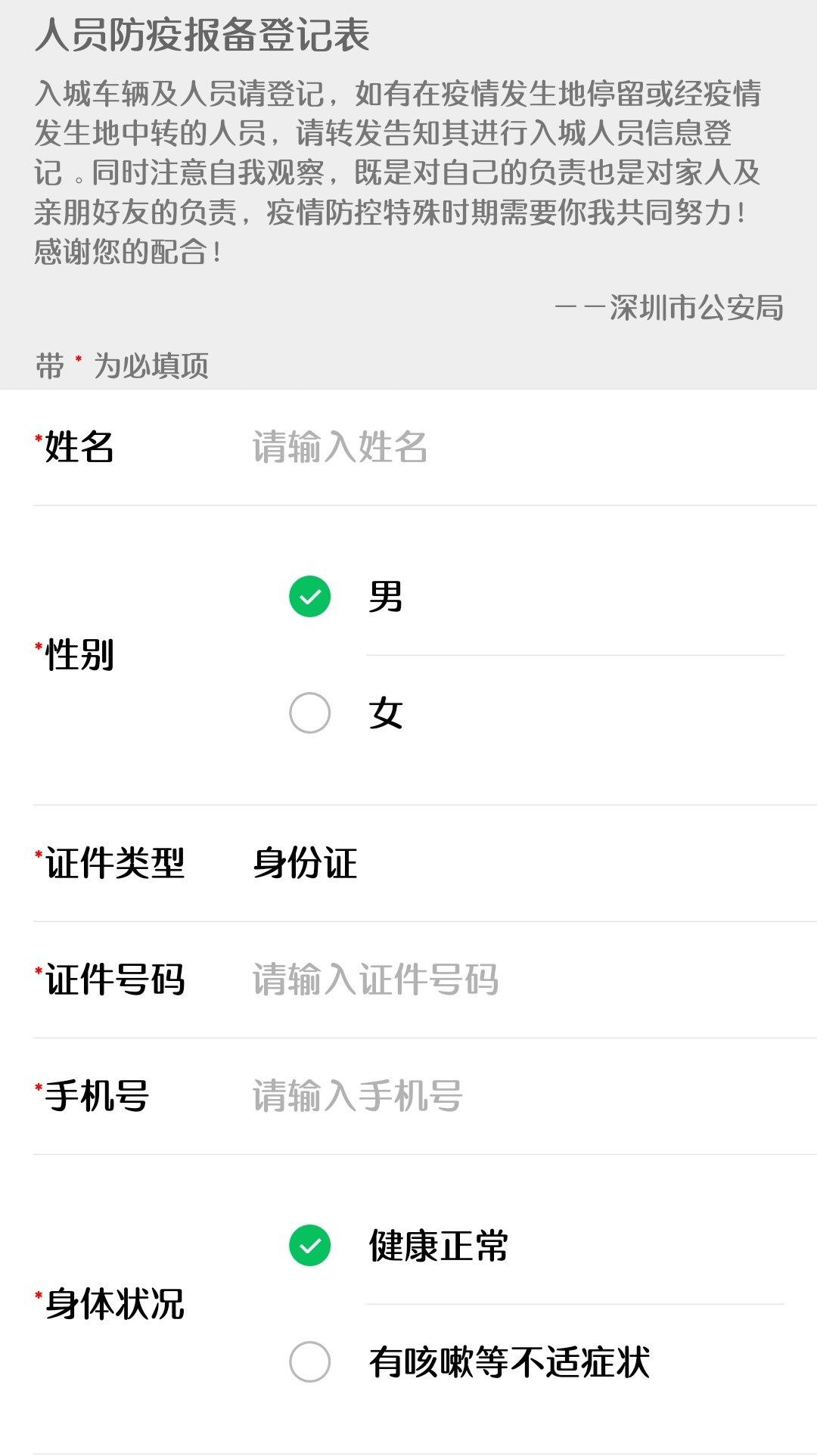 深圳入深车辆登记报备表在哪里填写