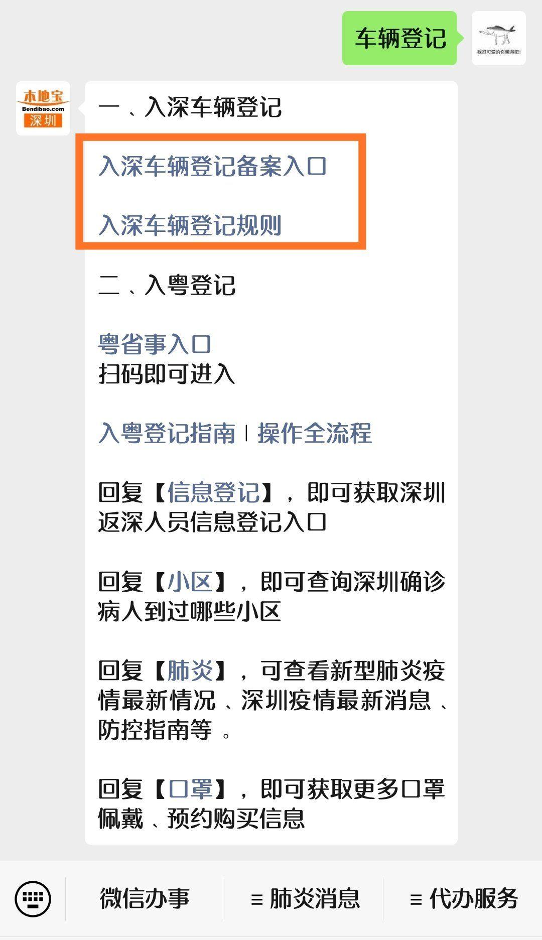 深圳入深车辆登记规则(时间 申报对象 方式)
