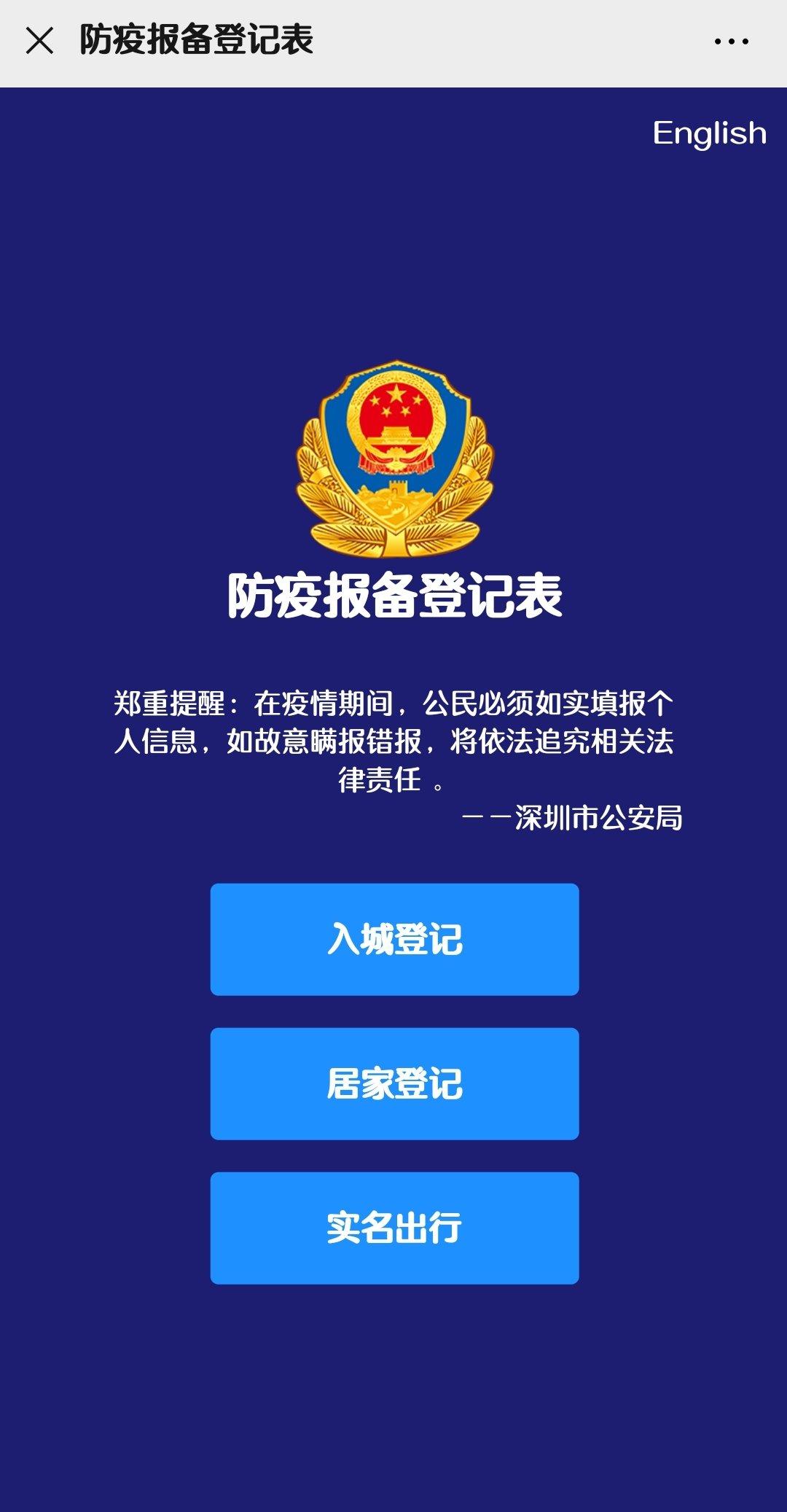 深圳疫情期间实名出行登记一定要填写吗