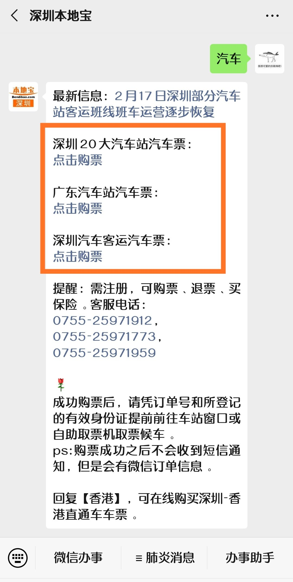 http://www.szminfu.com/qichexiaofei/40884.html
