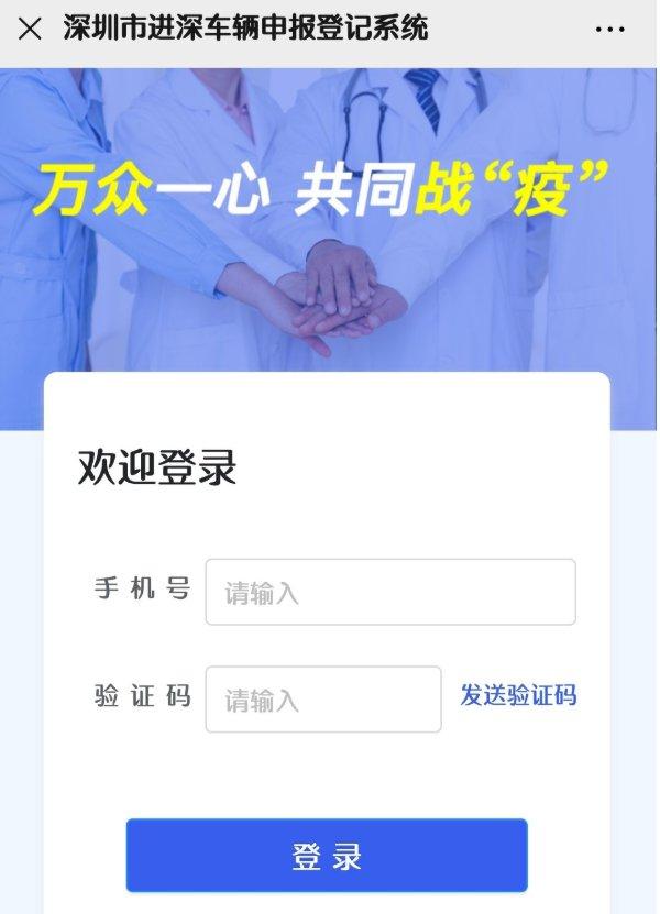深圳车辆绿码申请方式有哪些