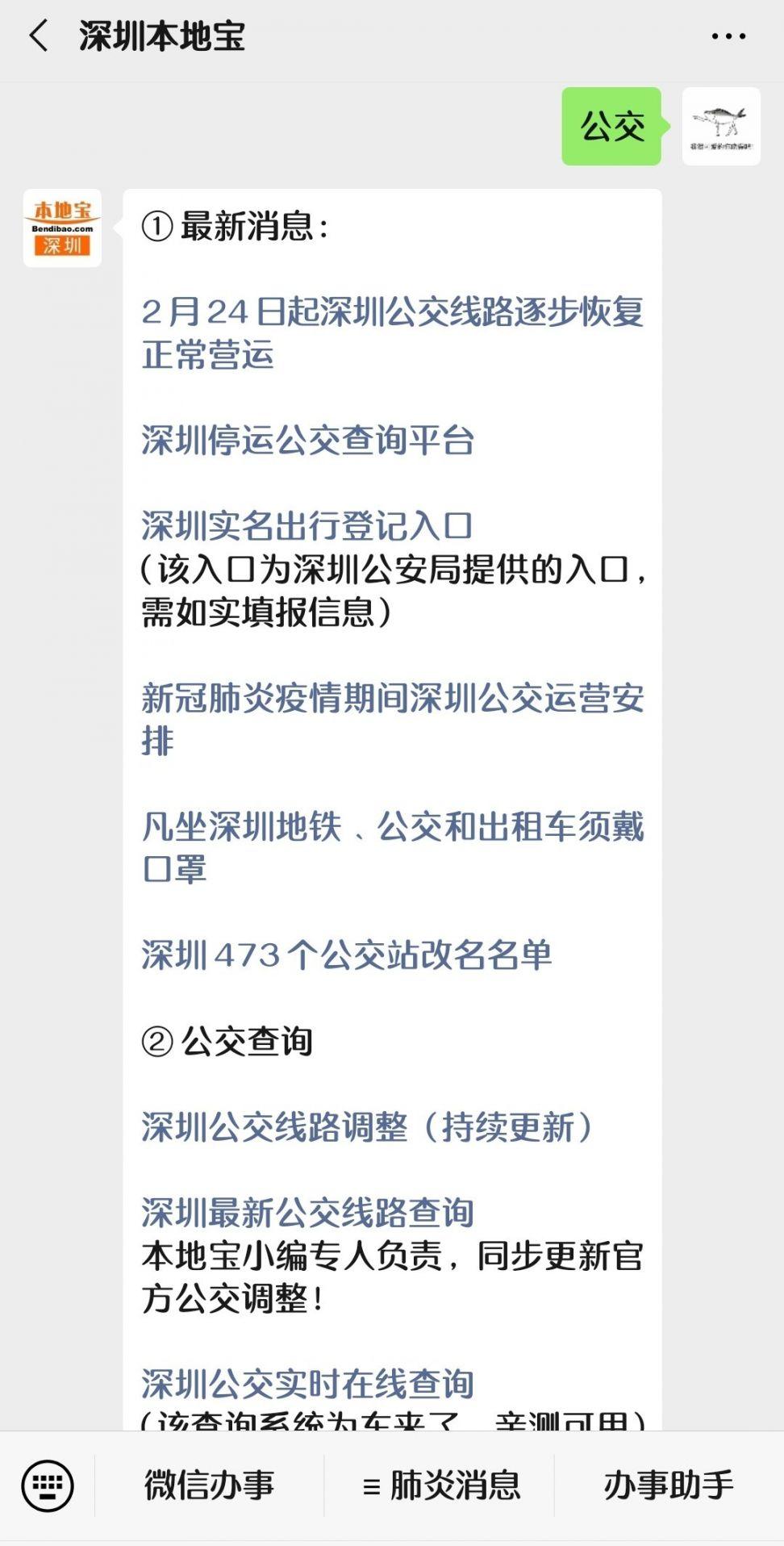 深圳凤凰山假日接驳公交专线停靠