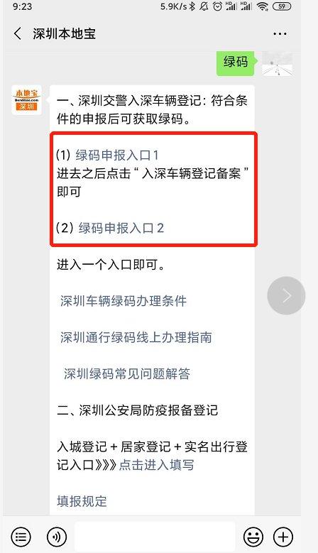 深圳绿码免检通道怎么通行