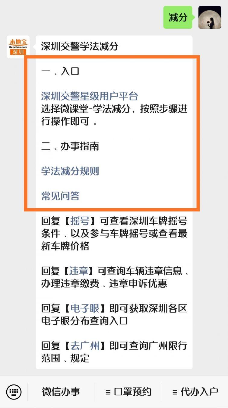 深圳学法减分方式 规则 开启时间