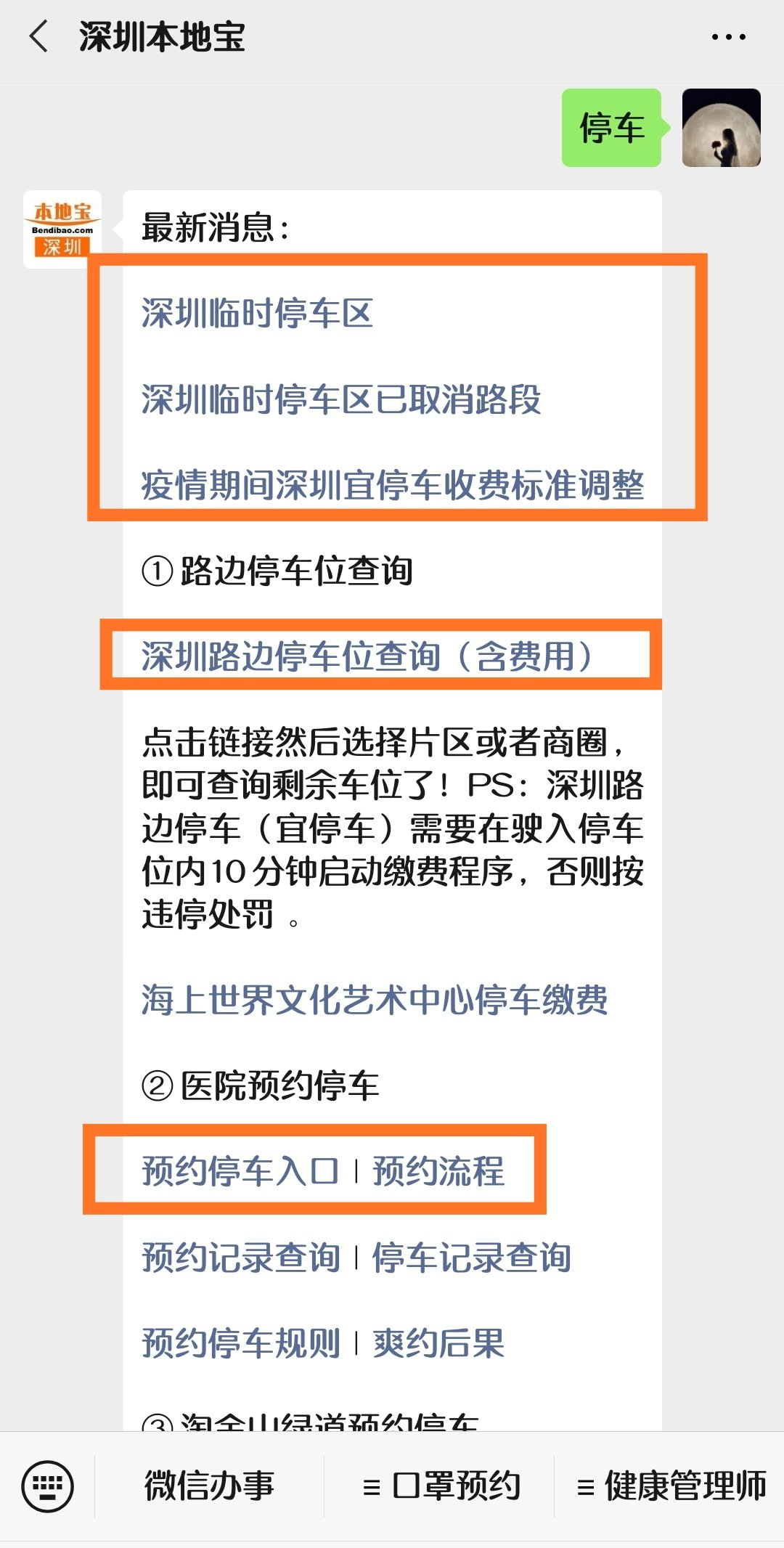 截至3月16日深圳疫情期间临时停车区路段情况一览