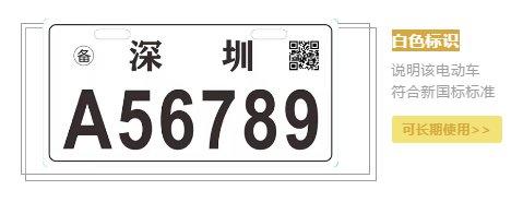 深圳电动车备案