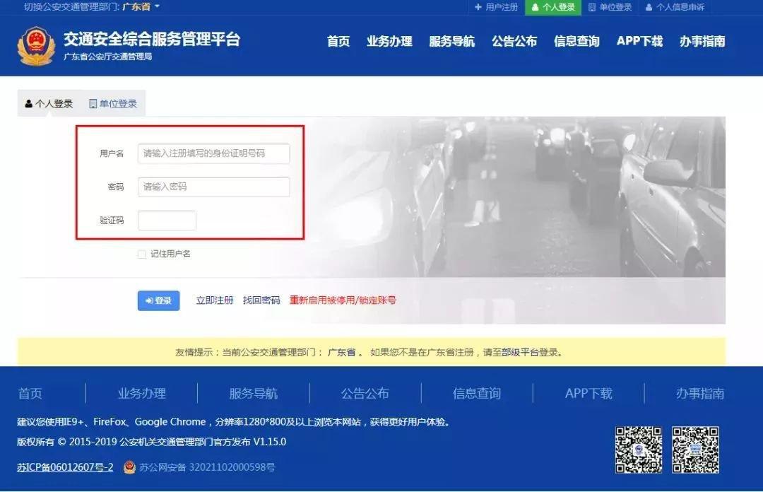 2020深圳驾驶证满分教育考试指南