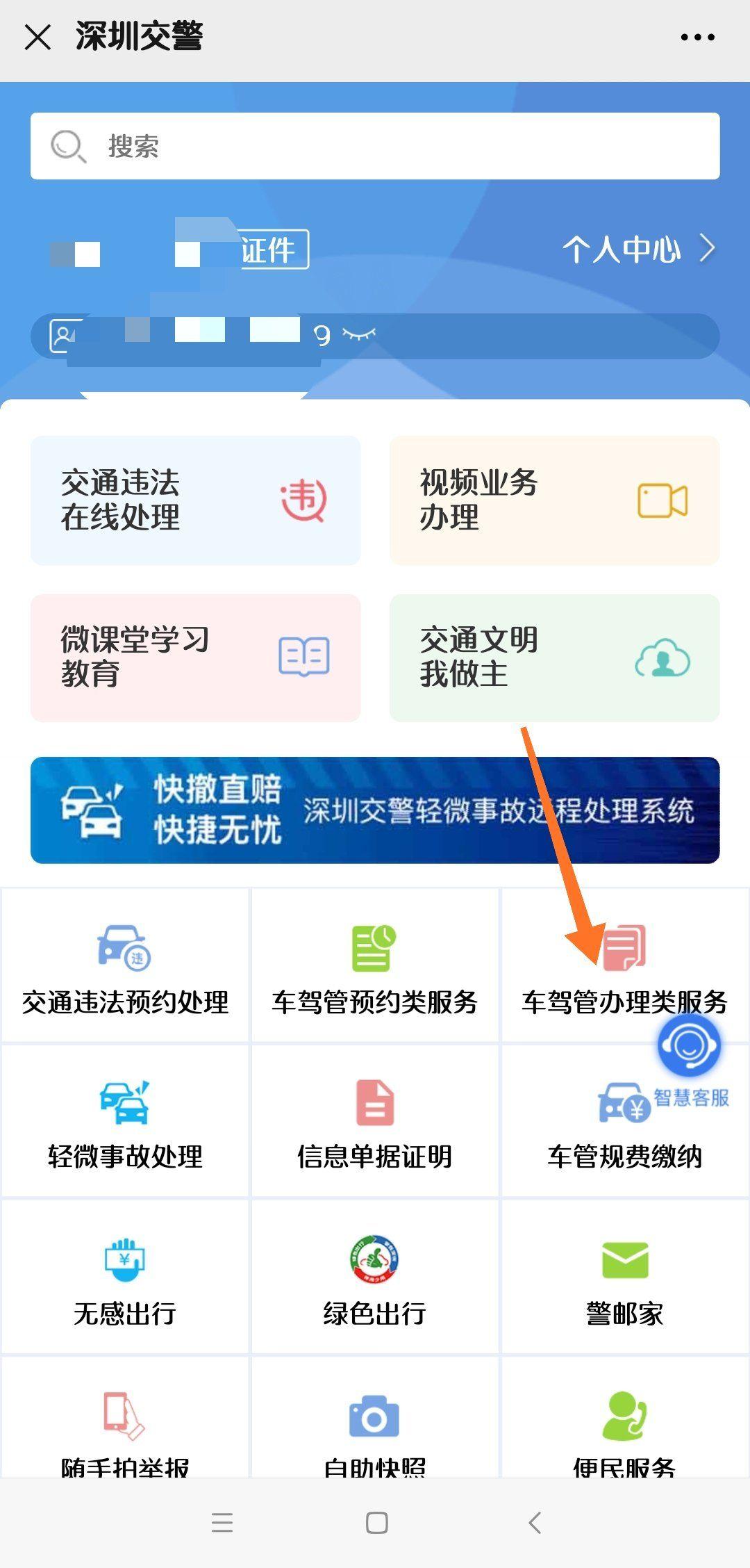 深圳外地车免限行可以当天申请吗