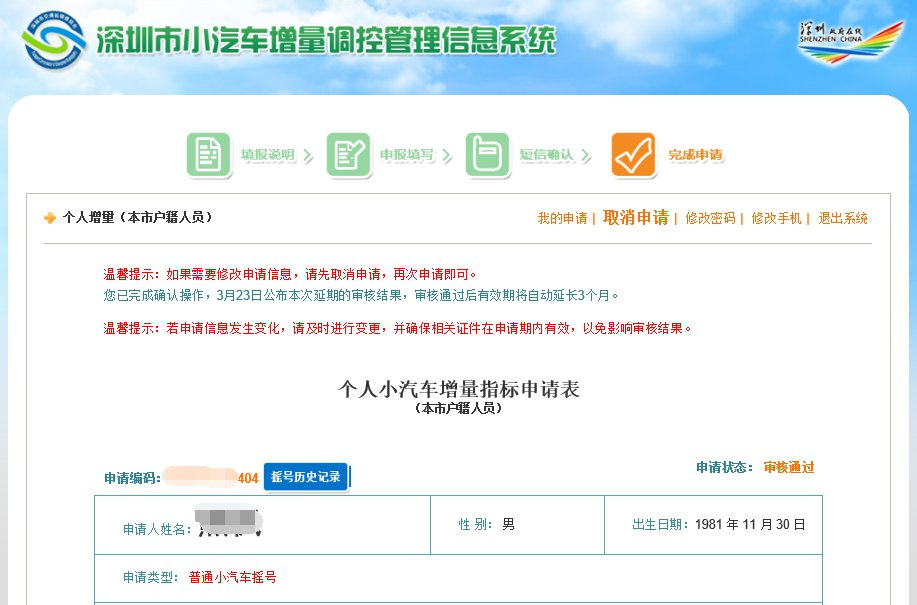 深圳小汽车增量调控系统账号密码或手机号修改流程