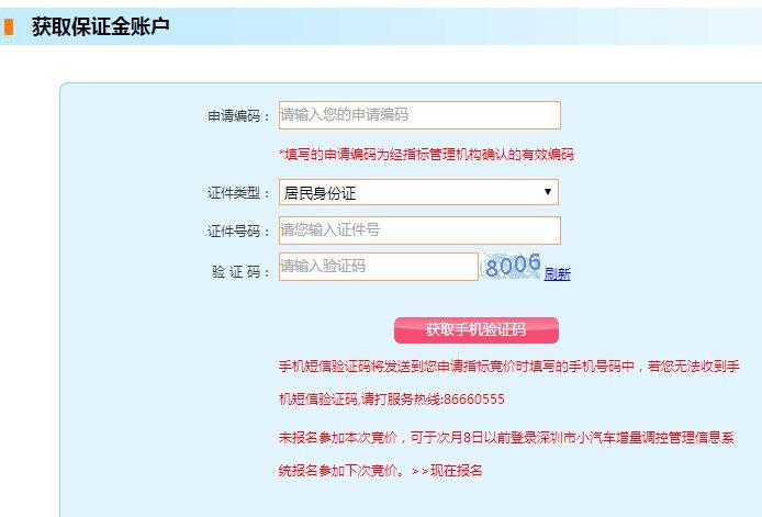 阿里巴巴代运营需要做什么:深圳车牌竞价保证金账户获取入口