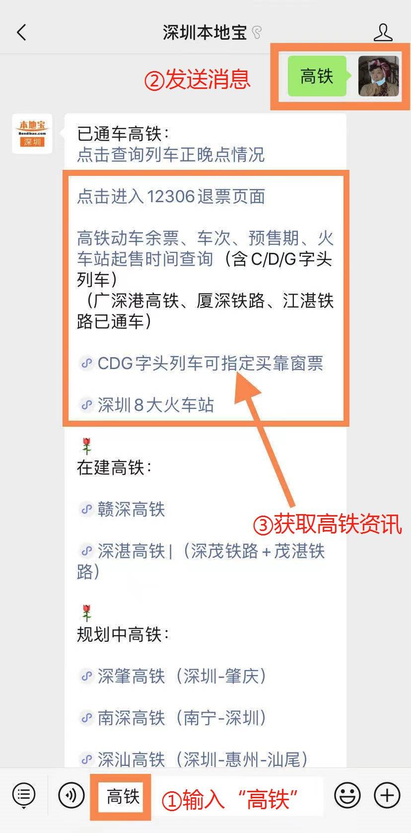 穗莞深城际建立但愿:CC国际网投机前段深湾二号盾构机下