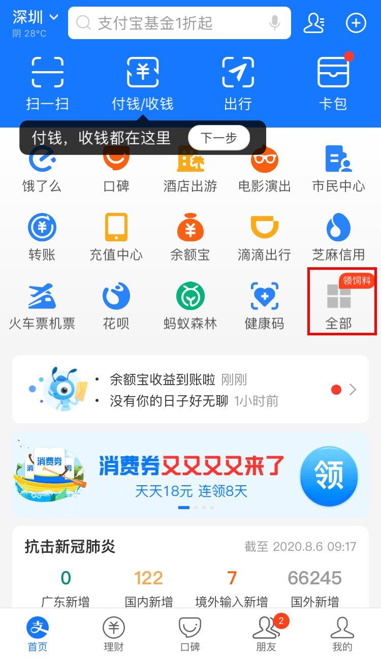 深圳车驾管业务手机办理有哪些方法(附图解)