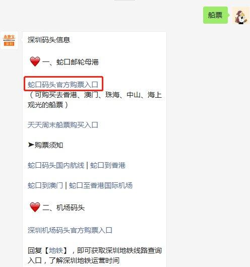 深圳蛇口码头去香港的船班时刻表(附船价)