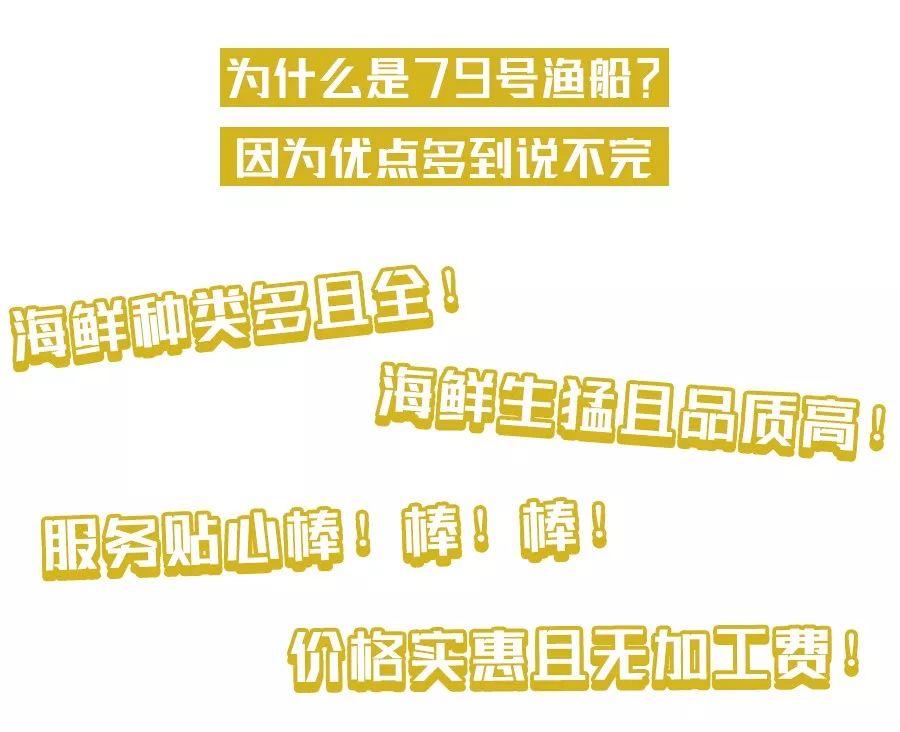 """流口水警告!7艘3000 ㎡渔船直接""""开""""进深圳!好吃还不贵!"""