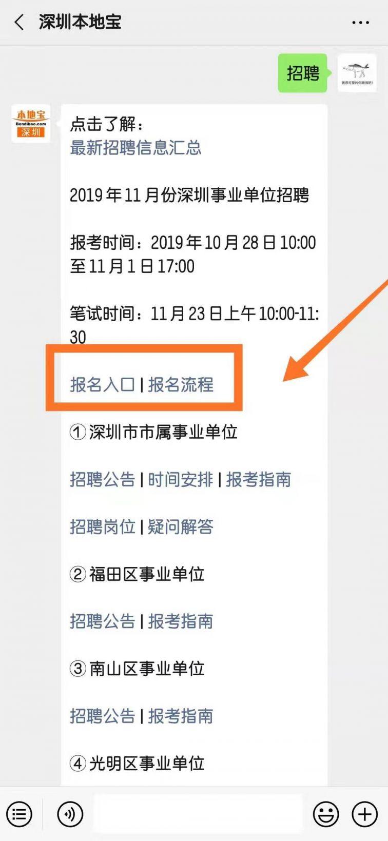 2019年11月份深圳光明事业单位招