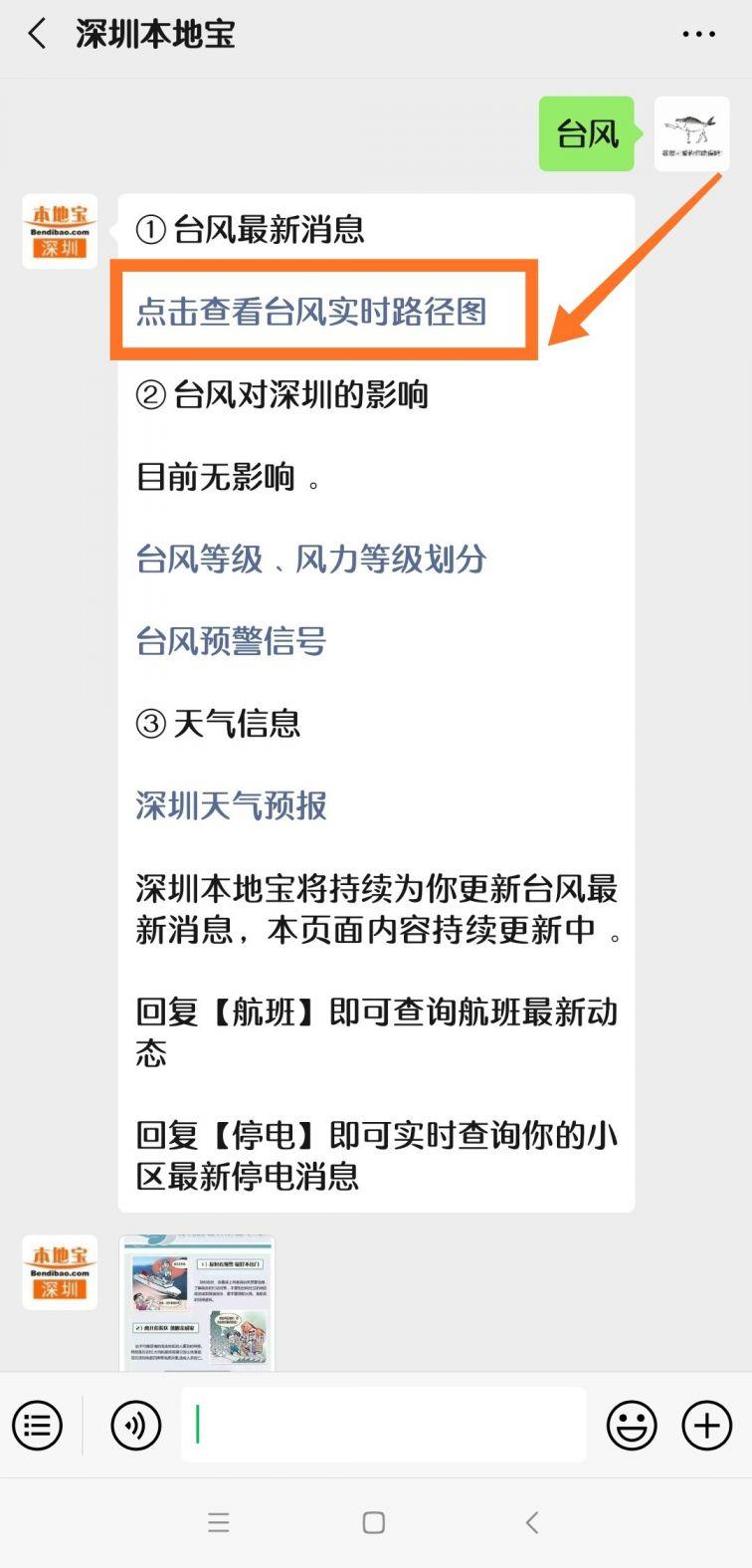 天兔台风动态_2020深圳台风最新消息(持续更新)- 深圳本地宝