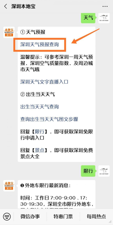 2020年2月10日深圳天气多云 气温14-20℃
