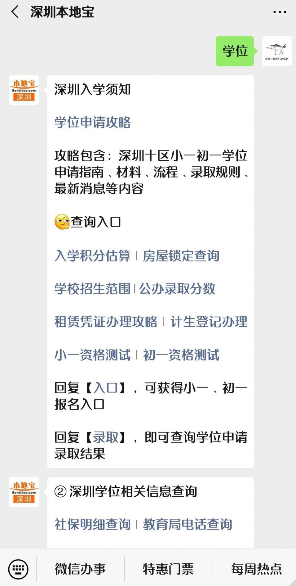2020年深圳罗湖义务教育学位申请分类和积分办法