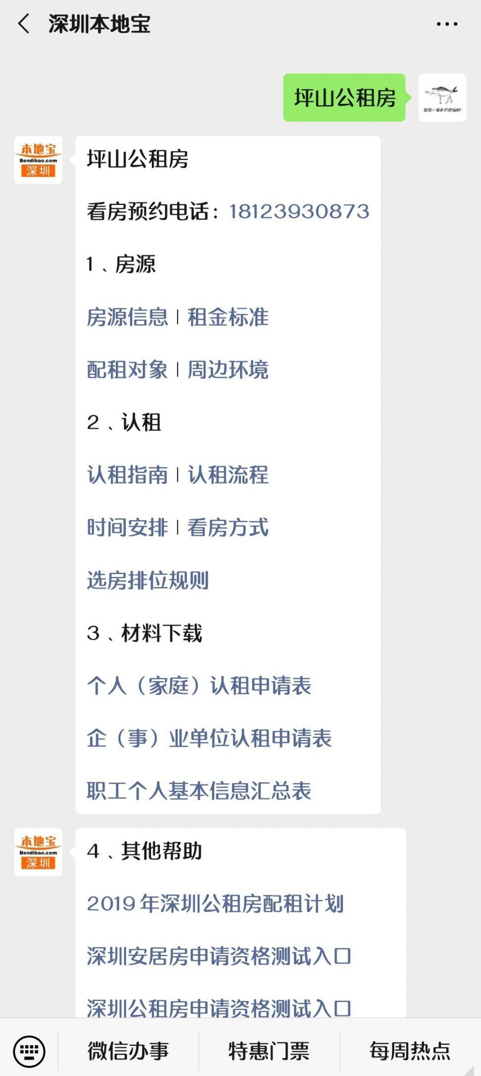 http://www.szminfu.com/shenzhenfangchan/30984.html