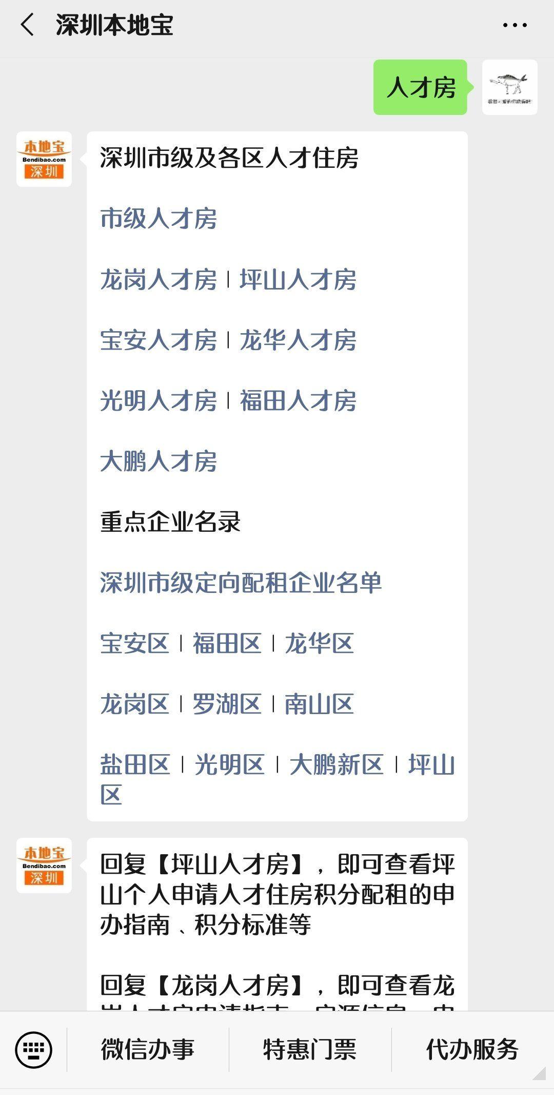 2020深圳前海人才房租金标准+物业解决费