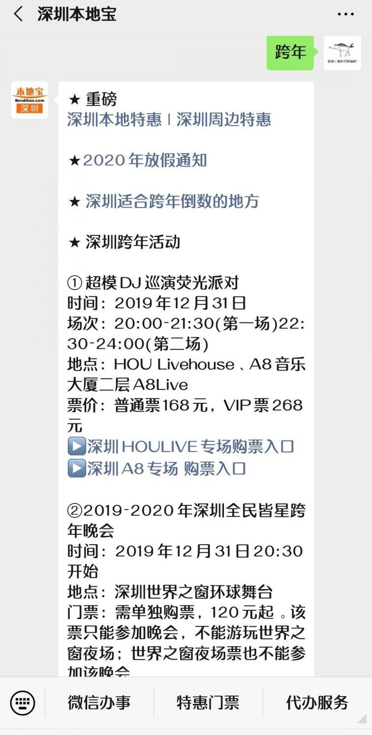 2019周杰伦演唱会深圳站检票时间
